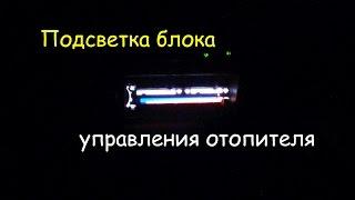 Подсветка блока управления отопителя ваз 2108,09,99