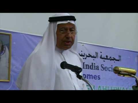 Abdul Nabi Alshoala and Mr.Montek Singh Ahualia Speeches at Bahrain India Society