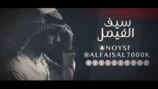 سيف الفيصل - اتركني احلم -2017