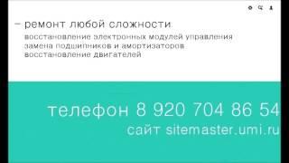 Ремонт стиральных машин в Воронеже 89207048654(, 2014-09-09T17:38:14.000Z)