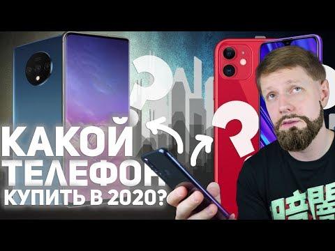 КАКОЙ ТЕЛЕФОН КУПИТЬ В 2020 ГОДУ?