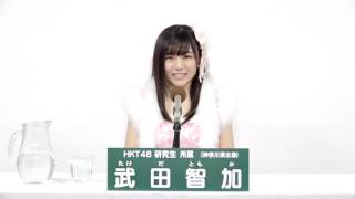AKB48 49thシングル 選抜総選挙 アピールコメント HKT48 研究生 武田智...