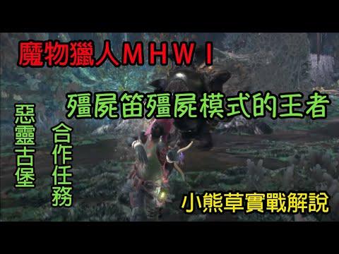 【MHWI】RE:生物危害重歸大地|惡靈古堡|殭屍笛殭屍模式的王者|霧隱屍套龍(死を纏うヴァルハザク)|狩猟笛