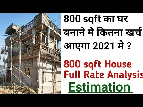 Construction cost of 800 sqft House in 2021|घर बनाने मे कितना खर्च आएगा | Estimation  | Cost 2021