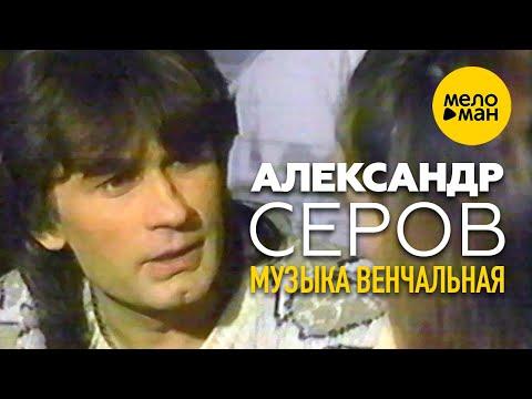 Александр Серов - Музыка венчальная (Официальный видеоклип, 1988, 12+)