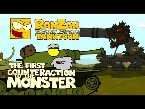 Tanktoon: The First Counteraction to the Monster. RanZar