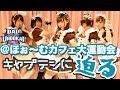 【@ほぉ〜むカフェ】大運動会キャプテンメイドに迫る!【本店6Fあらた】