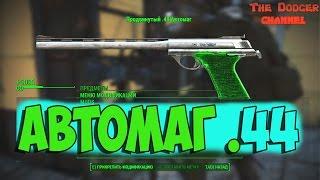 Fallout 4 Автомаг .44С МАТКА БОЛОТНИКОВ 2 ВЫСТРЕЛАМОД