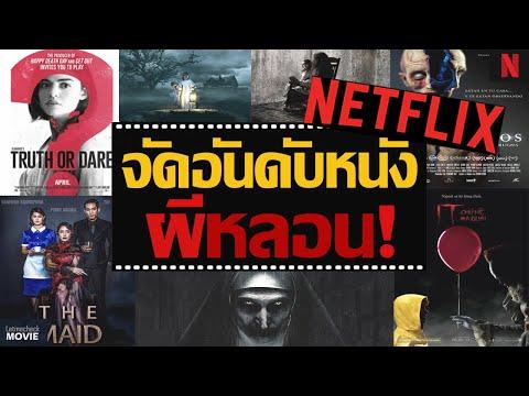 จัดอันดับ 7 หนังผี Netflix   หนังผีสยองขวัญ หลอน ทุกเรื่อง ! ( หนังผีสยองขวัญ Netflix พากย์ไทย )