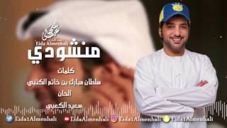 تحميل أغنية عيضه المنهالي منشودي حصريا 2017 mp3