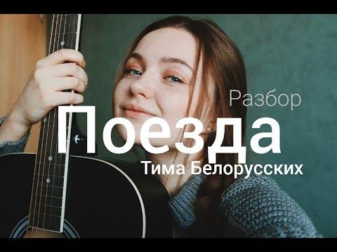 Тима Белорусских - Поезда // Разбор на гитаре // vesnusshhka