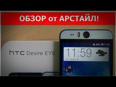 HTC Desire EYE. Подробно о новинке, не только о камерах! -) / Арстайл /
