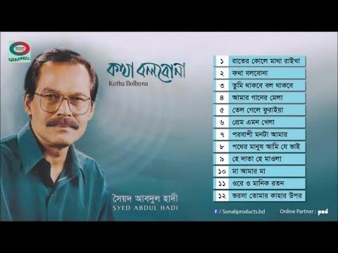 Kotha Bolbona | Syed Abdul Hadi | Full Audio Album | Sonali Products