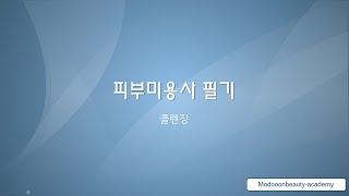 피부국가필기 - 클렌징