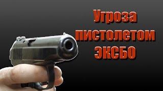 Угроза пистолетом. Секреты ЭКСБО(Это видео из статьи у меня на сайте antifit.ru Вся статья большая, можно просто посмотреть видео. НО, если будет..., 2016-03-14T12:35:58.000Z)