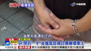 台南一名陳姓女駕駛,25日下午將車子從社區停車場開出來後,不到半小時...