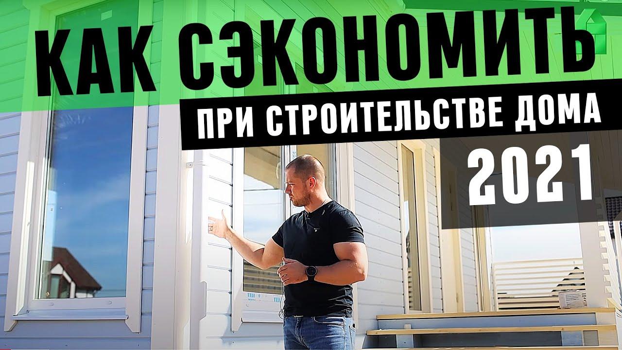 Одноэтажный каркасный дом 54 кв.м. СКАНДИ-МИНИ BLACK 9х6