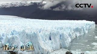 《地理·中国》 20191017 穿越险境·冰雪世界| CCTV科教
