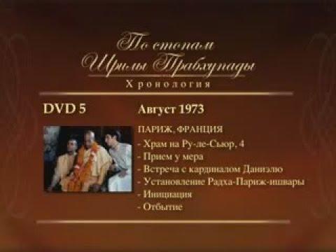 По стопам Шрилы Прабхупады. 5 серия.