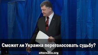 Андрей Ваджра. Сможет ли Украина переголосовать судьбу? 24.03.2019. (№ 52)