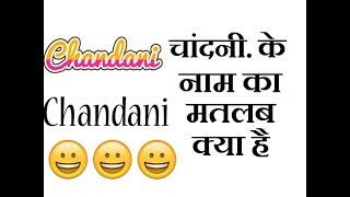 Chandni naam ke mayne Chandni. Name meaning
