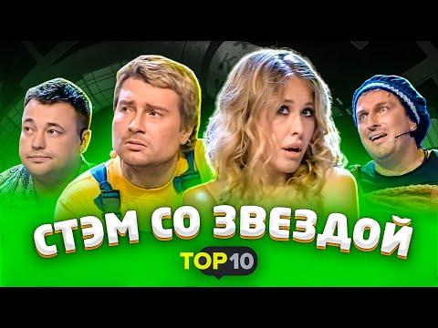 Звёзды в КВН: Собчак, Нагиев, Басков, Жуков