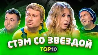 Звёзды в КВН: Собчак, Нагиев, Басков, Жуков / ТОП10 / проквн