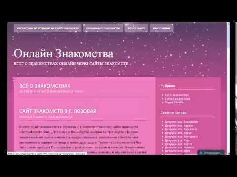 блоги для сайта знакомств