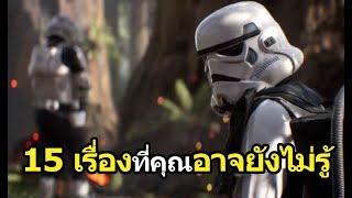 Stormtropper : 15 เรื่องที่คุณอาจยังไม่รู้