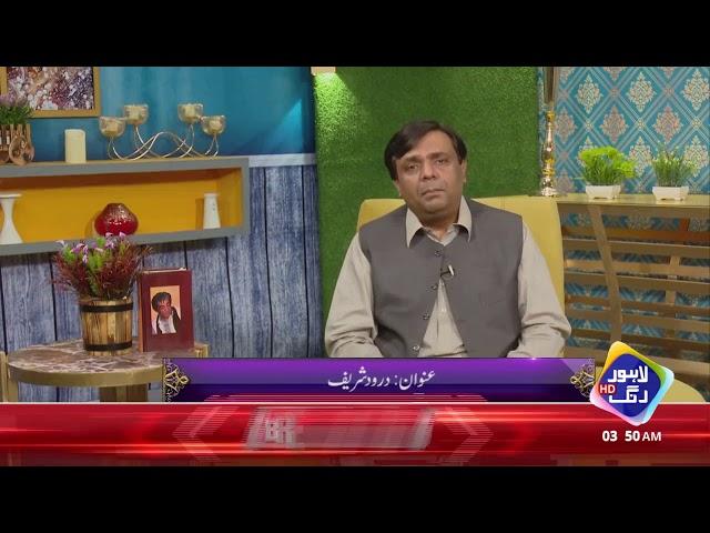 Darood Sharif (Wasif Rung)