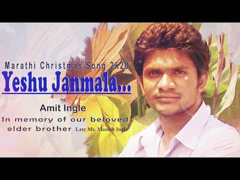 Yeshu Janmala   new christmas marathi song   Amit Ingle
