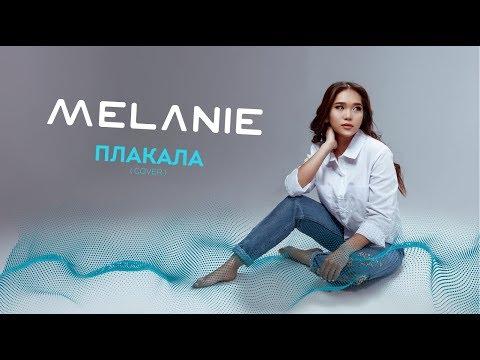 Melanie - Плакала (KAZKA - Плакала (cover )