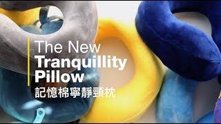 t+樂遊家 Travel blue Tranquillity 記憶棉寧靜頸枕詳細介紹 款 式: TB212