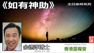 《如有神助》[粵/普] - 余德淳博士 thumbnail