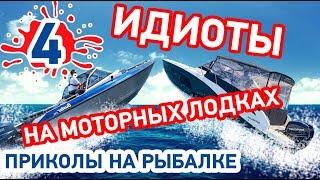 Приколы на рыбалке #4 ИДИОТЫ за рулем моторных лодок. Аварии на воде. Приколы