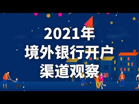 美国银行账户办理,2021年如何办理境外银行账户?境外银行账户办理渠道观察,香港新加坡美国银行开哪个好?