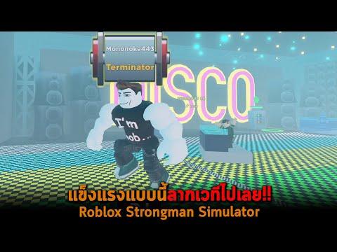 แข็งแรงแบบนี้ลากเวทีไปเลย Roblox Strongman Simulator