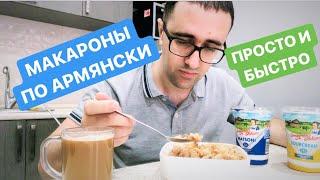МАКАРОНЫ ПО АРМЯНСКИ, очень просто готовить!