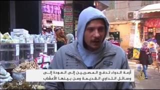 أزمة الدواء تدفع المصريين للتداوي بالأعشاب