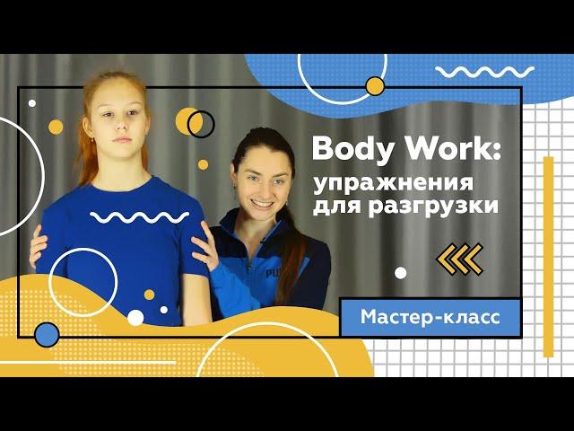 Bodywork. Работа с партнером. Мастер-класс