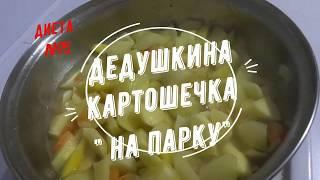 Картошечка на парку Дедушкин рецепт