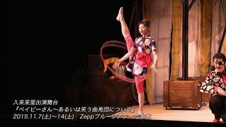 入来茉里出演舞台『ベイビーさん~あるいは笑う曲馬団について~』