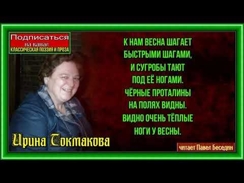 Весна— Ирина Токмакова—  читает Павел Беседин