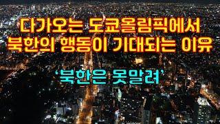 다가오는 도쿄올림픽에서 북한의 행동이 기대되는 이유