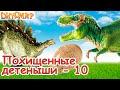 Мультфильм для детей. Кто подменил яйца в гнезде тираннозавра Тирекса. Мультики про динозавров