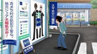 【サッと安心、SAT x Peeping Life】オタクくん登場篇