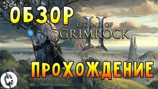 Обзор Legend of Grimrock 2 - Hard Прохождение + Все секреты