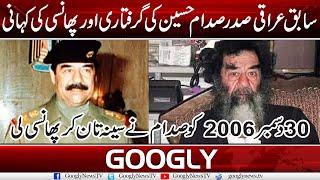 Sabiq Iraqi Sadar Saddam Hussain Ki Giraftari Aur Phansi Ki Kahani   Googly News TV