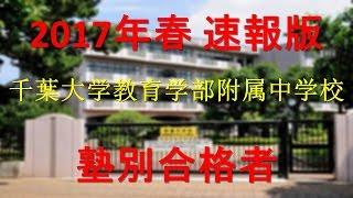 千葉大学教育学部附属中学校 2017年春速報 塾別合格者
