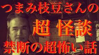 【禁断の超怖い話】つまみ枝豆さんの超怪談 白い影 こちらもオススメ 【...